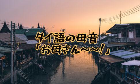 タイ語の母音