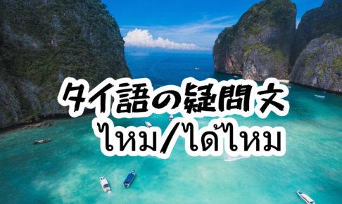 タイ語の疑問文