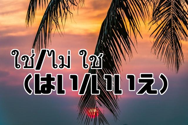 タイ語の回答