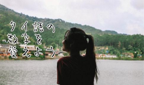 タイ語の数字を覚えよう