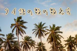 タイ語の数の数え方